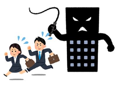 ブラック企業で働いた私が考えたブラック企業を減らす方法