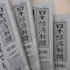 初心者でも就活生でも毎日読める!日経新聞の読み方。