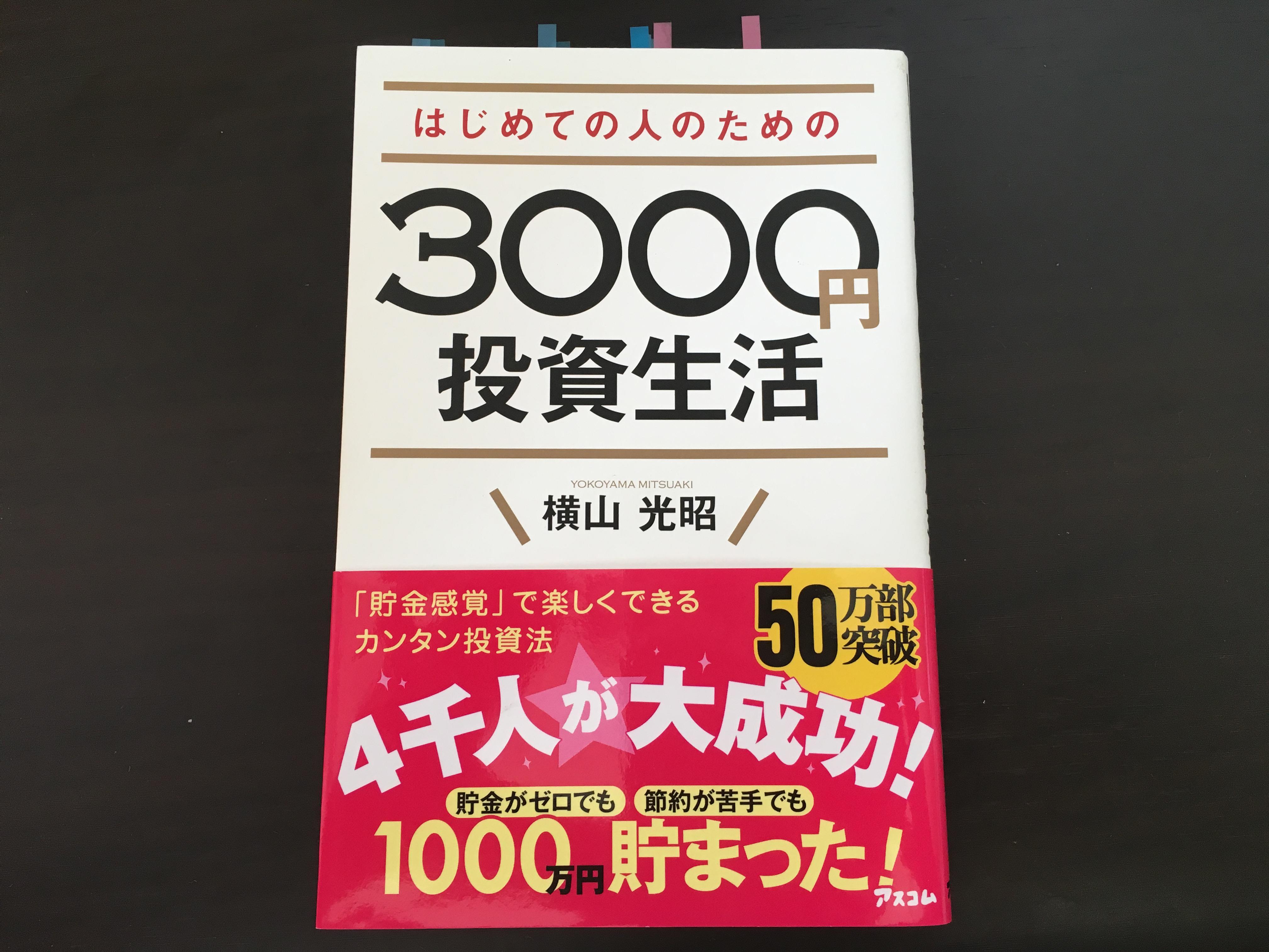 【3000円投資生活】本のレビューとやってみた結果