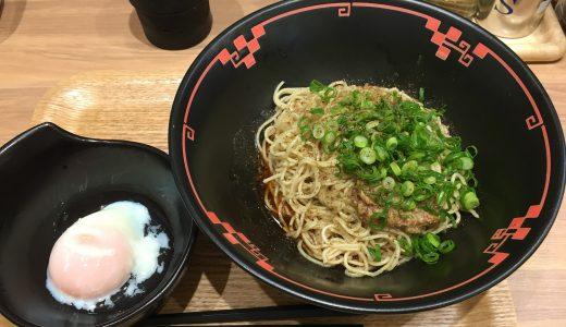 【銀座で食べられる広島名物汁なし担々麺】が強烈でおいしいのでおすすめ